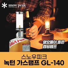 ★소량 재입고★ 스노우피크 녹턴 가스램프 GL-140 / 캠핑 램프 / 무료배송 / 감성 캠핑 필수품