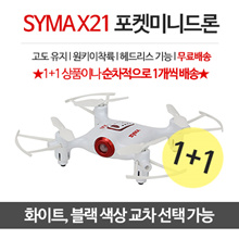 SYMA X21 Pocket Mini Drone