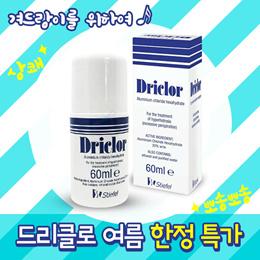 [무료배송] 드리클로 땀냄새😰💦 억제 롤온 언더암 60ml Driclor / 데오드란트 / 겨땀 걱정 끝💦