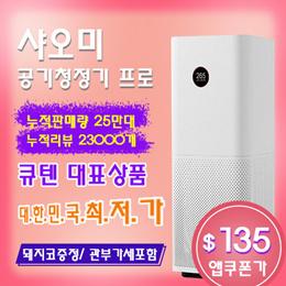 앱쿠폰가US$135 / 샤오미 공기청정기 프로 / Mi Air Pro /  OLED 스크린 추가 / 관부가세 포함 / 무료 배송/ 정품보장 / 돼지코 증정