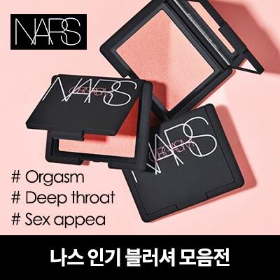 [NARS]腮紅  #Deep throat #Orgasm #Sex appeal