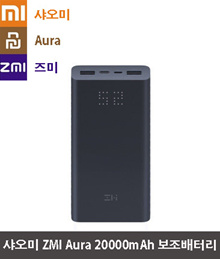 Xiaomi Zumi Aura auxiliary battery 27W / XIAOMI ZMI QB822 / bidirectional quick charge / large capacity / 20000mAh / power data display / dual USB input / output
