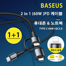BASEUS (USAMS) 60W (MAX) PD cable / type-c + iPhone / laptop charge possible / free shipping