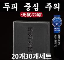20개30개세트/두피중심 고체샴푸/ 두피고민 이걸로 해결!! 일본170만개 판매신화/ 일본 몬드셀력션 동상수상/1개30그램 한달분