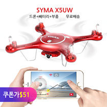 SYMA Sima UAV X5UW real-time wifi aerial aircraft large four-axis remote control aircraft remote control