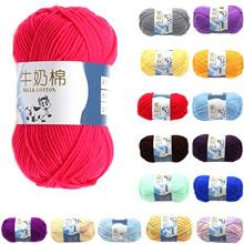 5-Strands Milk Cotton Yarn Crochet Knit Projects Super Soft Milk Cotton Yarn Clothing