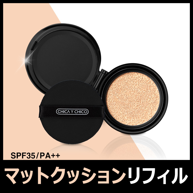 Chica Y Chico Chikaichiko Refill Mat Cushion Foundation Matte Finish Perfect Skin Adhesion Cooperative Cover Force Sustainability