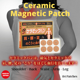 Japan 50mT Ceramic Magnetic Patch Tape Plaster - Body Shoulder Pain Relief Long-lasting Waterproof
