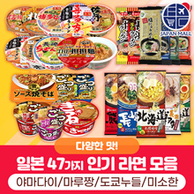 Japanese ramen collection, 47 different flavors! / Yamadai / Maruchan / Tokyo Noodle / Smile