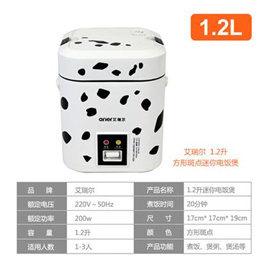 Ariel mini rice cooker small power-rice cooker Cook porridge pot dormitory students 1.2L special pac