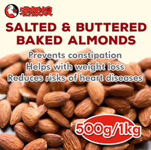 CHEAPEST ON QOO10! Salted And Buttered Baked Almonds! Tasty and Healthy!.