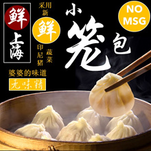 【鲜上海】【小笼包】 【水饺】- Shanghai Steamed Buns and Dumplings 【No MSG】【No Preservatives】