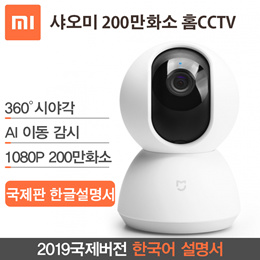 Xiaomi Mijia Smart Camera PTZ Version