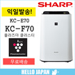 Sharp air purifier KC-E70-W / KC-F70-W humidifier air purifier / free shipping / SHARP high concentration [plasma cluster 7000] with / Japan Sharp air purifier / special tax included / new model weari