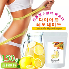 ◆ Lemonade to lose weight! Introducing ♪ [Lemonade Hydro Enzyme] Enzyme * Hydrogen * Lactobacillus! A delicious diet lemonade to pursue diet and beauty! ! Large capacity 150g