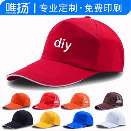 Customized advertising caps custom hats red hats made of volunteers LOGO baseball cap DIY printing