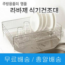 La base tableware drying rack / dish rack Rabazesuten tableware