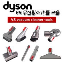 다이슨 v7 / v8 Wireless Cleaner Toolbar / Free Shipping / No additional charge