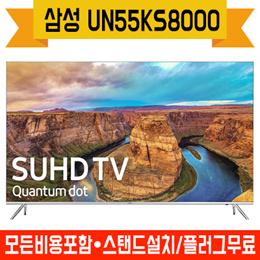 삼성 UN55KS8000 55인치 SUPER UHD 4K HDR TV ➽ 1000% 새상품 ➽ 빠른배송 ➽ 스탠드설치 무료 / 돼지코 무료
