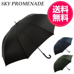 傘 メンズ 75cm ワンタッチ 大きい ジャンプ ジャンプ傘 アンブレラ かさ スカイプロムナード SKY PROMENADE