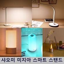 Xiaomi Mijia Smart stand / desktop light / desktop stand