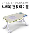 노트북용 테이블 / 높이 방향 조절 가능 / 노트북 쿨링팬 / 접이식 테이블/당일출고!!