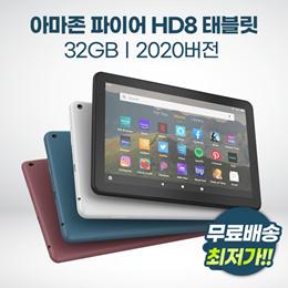 ★최저가★ Amazon 아마존 파이어 HD 8 태블릿 32 GB 2020 버전/2019년 파이어 HD 10 32GB 태블릿 9세대