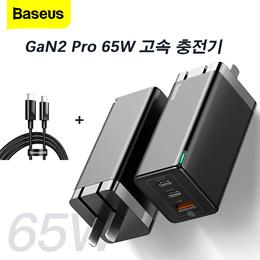 Baseus GaN  65W charger Baseus GaN PD 3.0 Fast USB Charger
