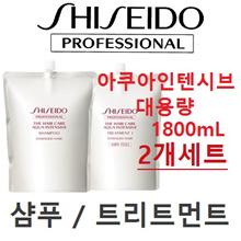 Shiseido Professional Aqua Intensive 1800mL refill (Shampoo / treatment 1 / treatment 2)