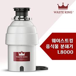 웨이스트킹 음식물 분쇄기 Waste King L8000 /무료배송 /변압기필요有 /관부과세 포함