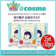 1+1+1 Keana Nadeshiko rice mask pack 3set (10 pieces x3)/lowest price direct japan