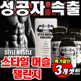 ★3個セット(SMC)STYLE MUSCLE CHALLENGEサプリメント プロテイン 筋肉 サプリ 筋力 メンズ