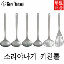 [6-piece set] Sori Yanagi kitchen tool set of 6 / Made in Japan