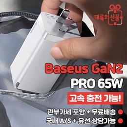 ✨특가찬스 1+1✨ 베이스어스 Baseus GaN2 PRO 65W 고속 충전기 어댑터 / 내수용 돼지코 증정 / 멀티포트 PD충전 업그레이드 개선판 / 고속 충전 가능 / 무료배송
