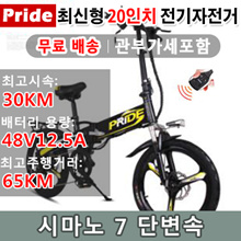 PRIDE 20 inch electric bicycle with tariff + free shipping / battery capacity 48V 12.5Ah / maximum driving distance 50 ~ 80KM / Shimano 7-speed / motor 250W /