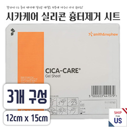 [CICA-Care Silicone Gel Sheeting 3 Set (12cm X 15cm)] 시카케어 실리콘 겔 시트 3개 세트 (12cm x 15cm)