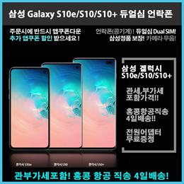 삼성 갤럭시 S10e S10 S10+ / Samsung Galaxy S10 / 언락폰(공기계) / 관부가세포함 / 홍콩직송 / 4일 배송 / 듀얼심 (물리적듀얼심)