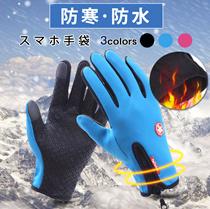 【日本国内発送☆送料無料】あったか手袋 暖かい 防寒 スマホ対応 防水 発熱 保温 アウトドア グローブ 3COLORS サイズM-XL展開 GZ497