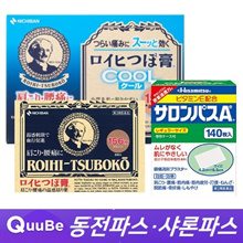 ★ Quube Specials ★ Coin PASS / Sharon Pars Collection