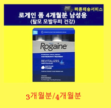 ★ lowest price guarantee ★ [US FDA approved product] Rogaine Rogain Foam 3/4 month male hair loss hair scalp health