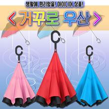 ★ seasonal commodity ideas ★ Gaosa upside down umbrella / mass production / free shipping