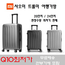 ★ Q10 lowest price ★ Xiaomi mi trolley travel bag / limited quantity discount !! / Travel trunk / Carrier / 20 inch / 24 inch / Black, Gray, Blue, Red / Free Shipping