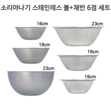 Sound + Yanagi stainless steel ball wicker tray Set of 6/16/19/23 / bowl / bowl set / dishes / utensils / Kitchenware / Japan fastball