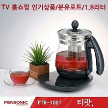 Pensonic Temperature Control Wireless Ticket / Ticket / Milk Port 1.8L PTK-1001 / tv Home Shopping
