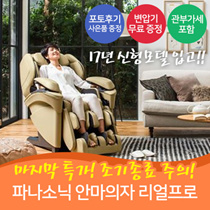 Panasonic massage chair RealPro EP-MA97M / Free Shipping / VAT included / August 2016 new model / g