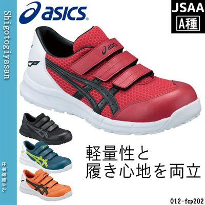777f5011ae2 Safety boots clodhopper Asics (ASICS)   sneakers  JSAA A class   Win job