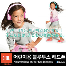Japan JBL JR300BT Three Bluetooth headphones for children