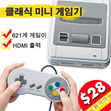 2018 New! Classic Mini Super Famicom / Game Machine / Family Computer ★ Built-in 621 games included ★ Korean outlet