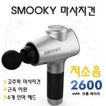 SMOOKY 2019 NEW Massage Gun / Smokey High Frequency Massage Gun / Muscle Relaxation / Overcurrent Protection / Free Shipping