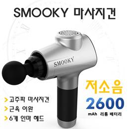 SMOOKY 고주파 마사지건 / 6시간 사용 가능 / 5가지 속도 설정 / 무료배송